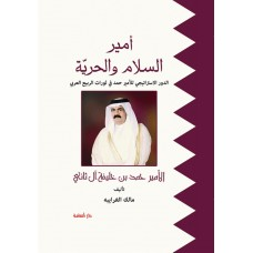 أمير السلام والحرية الدور الاستراتيجي للأمير حمد في ثورات الربيع العربي