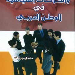 الأحزاب والحركات السياسية في الوطن العربي