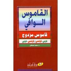 قاموس الوافي مزدوج(عربي/فرنسي/فرنسي/عربي)