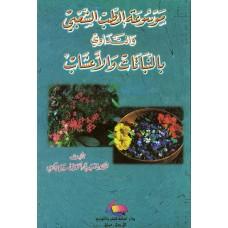 موسوعة الطب الشعبي والتداوي بالأعشاب