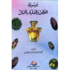 موسوعة العطور والعناية بالجمال