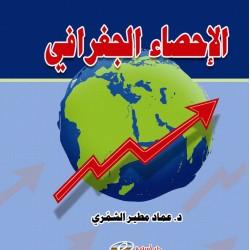 (الفكر الجغرافي (المنابع والأصول والمستقبل المأمول