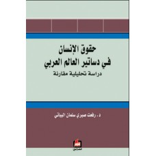 حقوق الانسان في دساتير العالم العربي