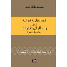 نحو نظرية قرآنية