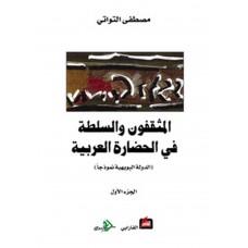 المثقفون والسلطة في الحضارة العربية ـ 1
