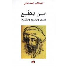 ابن المقفع الكاتب والمترجم والمصلح