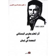 اثر المعلم بطرس البستاني في النهضة في لبنان