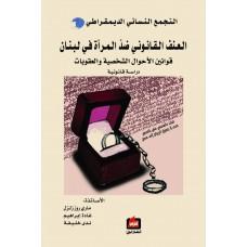 العنف القانوني ضد المرأة في لبنان