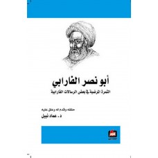 ابو نصر الفارابي- الثمرة المرضية في بعض الرسالات الفارابية