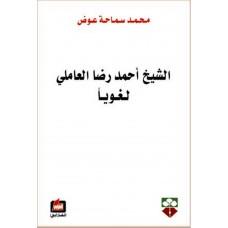 الشيخ احمد رضا العاملي لغوياً