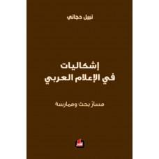 اشكاليات في الاعلام العربي مسار بحث وممارسة