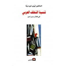 تنمية التخلف العربي