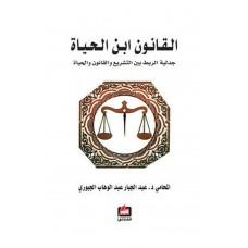 القانون ابن الحياة