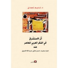 اثر الاستشراق في الفكر العربي المعاصر