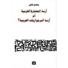 ازمة الحضارة العربية ام ازمة البرجوازيات العربية