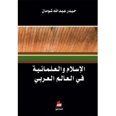 الاسلام والعلمانية في العالم العربي