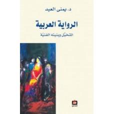 الرواية العربية