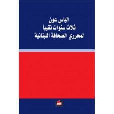 الياس عون ثلاث سنوات نقيبا لمحرري الصحافة اللبنانية