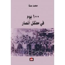 100يوم في معتقل انصار