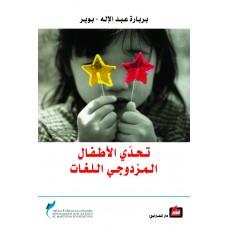 تحدي الاطفال المزدوجي اللغات