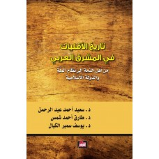 تاريخ الاقليات في المشرق العربي