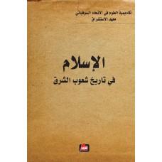 الاسلام في تاريخ شعوب الشرق