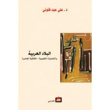 البلاد العربية والتحديات التعليمية المعاصرة