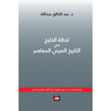 لحظة الخليج في التاريخ العربي الحديث