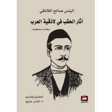 اثار الحقب في لاذقية العرب