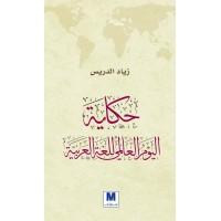 حكاية اليوم العالمي للغة العربية
