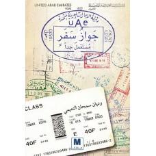 جواز سفر مستعمل جدا