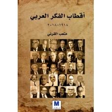 اقطاب الفكر العربي