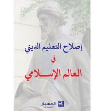 اصلاح التعليم الديني في العالم الاسلامي