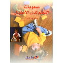 صعوبات التعلم لدى الاطفال