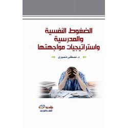 الضغوط النفسية والمدرسية واستراتيجيات مواجهتها