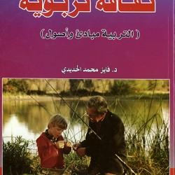 (ثقافة تربوية (التربية مبادئ وأصول