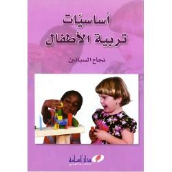 اساسيات تربية الاطفال