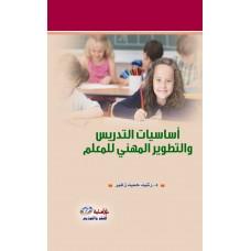 اساسيات التدريس والتطوير المهني للمعلم