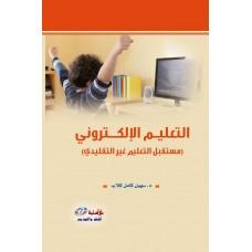 (التـعليم الإلكـتروني (مستقبل التعليم غير التقليدي