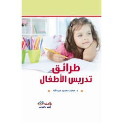 طرائق تدريس الأطفال