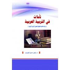 تأملات في التربية العربية (دراسة نقدية تحليلية لبعض امراض التربية )