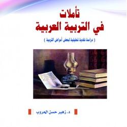 (تأملات في التربية العربية (دراسة نقدية تحليلية لبعض أمراض التربية