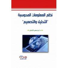 """""""نظم المعلومات المحوسبة """"التحليل والتصميم"""