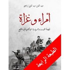 أمراء وغزاة-قصة الحدود والسيادة الإقليمية في الخليج