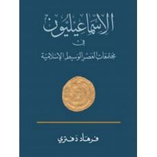 الاسماعيليون في مجتمعات العصر الوسيط الاسلامية