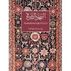 السجاد الشرقي: دراسة تاريخية وفنية وعلمية