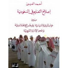 اصلاح التعليم في السعودية: بين غياب الرؤية السياسية  وتوجس الثقافة الدينية وعجز الادارة التربوية