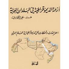 """""""أزمة الديموقراطية في البلدان العربية: اعتراضات  وتحفظات على الديموقراطية في العالم العربي"""""""