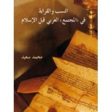 """""""النسب والقرابة في """"""""المجتمع"""""""" العربي قبل الإسلام:  دراسة في الجذور التاريخية للإيلاف"""""""
