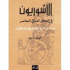 """""""الآشوريون في الفكر العراقي المعاصر دراسة مسألة: في العقلية العراقية تجاه الأقليات"""""""